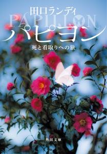パピヨン 死と看取りへの旅 Book Cover