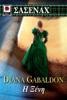 Diana Gabaldon - Σάσεναχ: Η Ξένη artwork