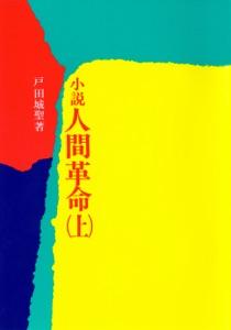 小説 人間革命(上) Book Cover