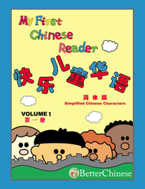 My First Chinese Reader, Volume 1