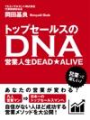 DNA DEADALIVE