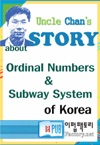 Ordinal Numbers And Subway System Of Korea
