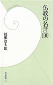 仏教の名言100 Book Cover