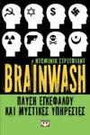 BRAINWASH Greek Edition