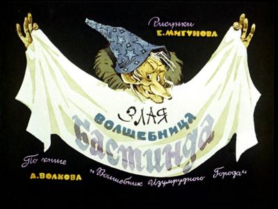 Злая волшебница Бастинда Диафильм - А. Волков book