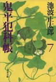 鬼平犯科帳(七) Book Cover