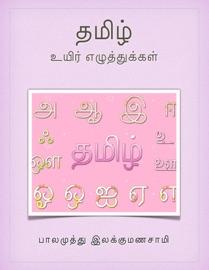 Tamil Alphabets