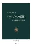 バルチック艦隊 日本海海戦までの航跡 Book Cover