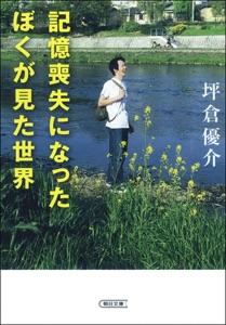 記憶喪失になったぼくが見た世界 Book Cover