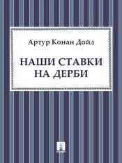 Download and Read Online Наши ставки на дерби