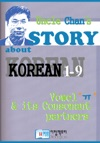 Uncle Chans Story About Korean 1-09 Enhanced Version