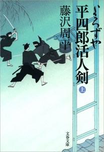 よろずや平四郎活人剣(上) Book Cover