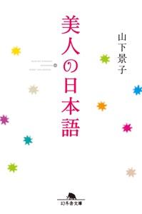 美人の日本語 Book Cover
