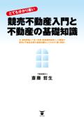 """""""とても分かり易い"""" 競売不動産入門と不動産の基礎知識 Book Cover"""