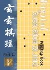 Xuan Xuan Qi Jing Practice Book Part 1