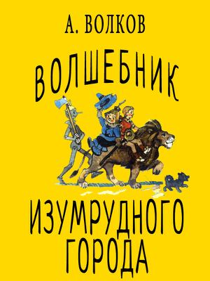 Волшебник Изумрудного города - Волков Александр Мелентьевич book