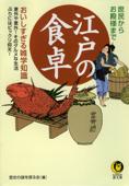 江戸の食卓 美味しすぎる雑学知識 意外や意外!そのグルメな生活ぶりにはビックリ仰天! Book Cover