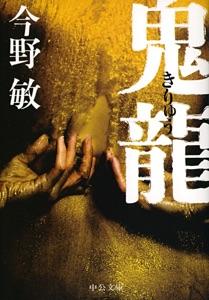 鬼龍 Book Cover