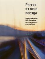 Россия из окна поезда