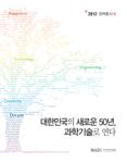 대한민국의 새로운 50년, 과학기술로 연다