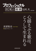 プロフェッショナル 仕事の流儀 武部聡志  音楽プロデューサー 心揺さぶる歌は、こうして生まれる Book Cover