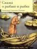 Сказка о рыбаке и рыбке о рыбаке и рыбке