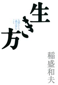 生き方 Book Cover
