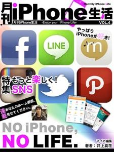 月刊iPhone生活 Vol.4 もっと楽しく!SNS Book Cover