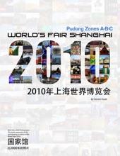 World's Fair Shanghai 2010