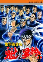 魁!男塾 第01巻