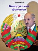 Белорусский феномен 2012