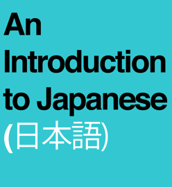 An Introduction to Japanese (日本語) book