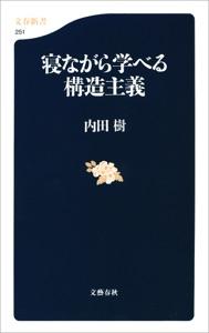 寝ながら学べる構造主義 Book Cover