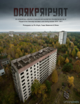 Dark Pripyat