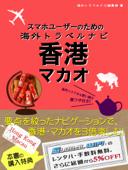 スマホユーザーのための海外トラベルナビ 香港・マカオ Book Cover