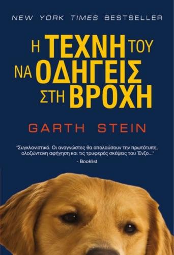 Garth Stein - Η Τέχνη του να Οδηγείς στη Βροχή