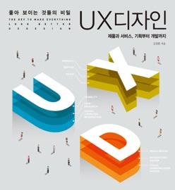 좋아 보이는 것들의 비밀, UX 디자인 - 김경홍