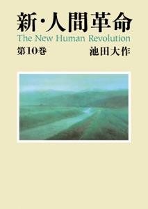 新・人間革命10 Book Cover
