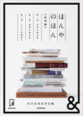 &BOOKS ほんやのほん 料理編 Book Cover