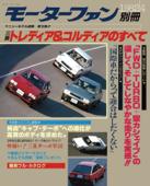 ニューモデル速報 第12弾 三菱トレディア&コルディアのすべて Book Cover