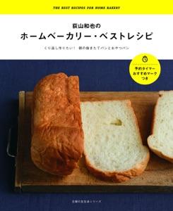荻山和也のホームベーカリー・ベストレシピ Book Cover