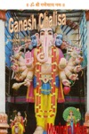 Ganesh Chalisa In English Rhyme