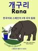 한국어와 스페인어 2개 국어 동화: 개구리 - Rana