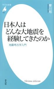 日本人はどんな大地震を経験してきたのか Book Cover