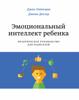 Джон Готтман & Джоан Деклер - Эмоциональный интеллект ребенка bild
