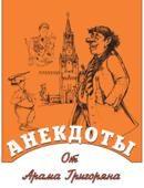 АНЕКДОТЫ от Арама Григоряна