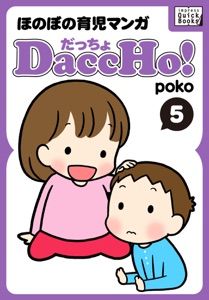 DaccHo(だっちょ)! 5 Book Cover
