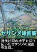 セザンヌ絵画集 Book Cover