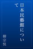 日本民藝館について