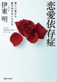 恋愛依存症 Book Cover